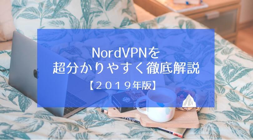 NordVPNとは、安全性、速度、料金、無料お試し期間