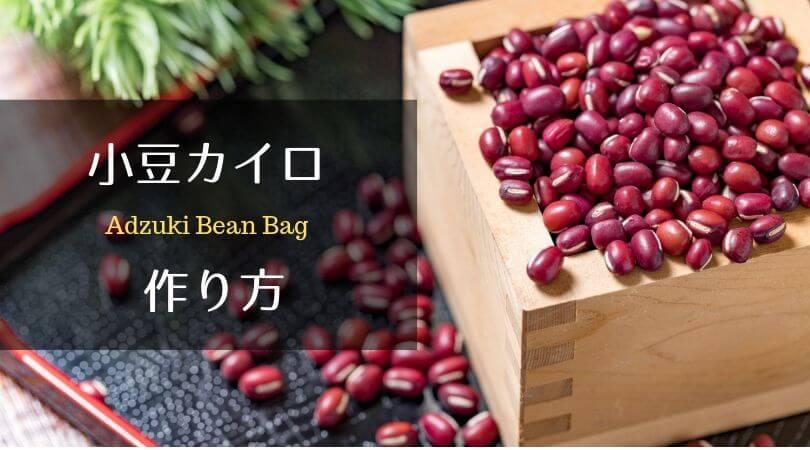 小豆カイロ、作り方、手作り、アイピロー