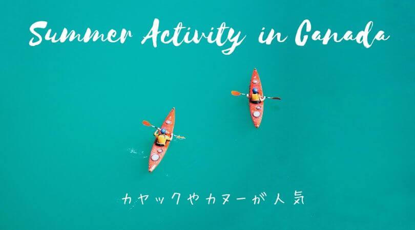 カナダ、夏、カヤック、カヌー、自然、アクティビティ